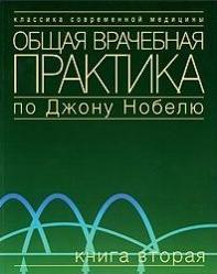 Общая врачебная практика по Дж. Нобелю Кн.2