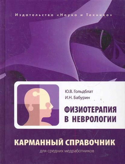 Физиотерапия в неврологии Карманный справочник
