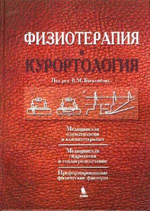 Физиотерапия и курортология Кн.1