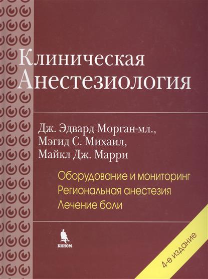 Клиническая анестезиология кн.1