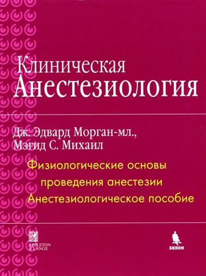 Клиническая анестезиология Кн. 2 Морган