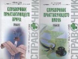 Справочник практикующего врача 2тт