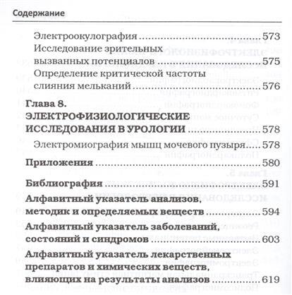 Полный справочник анализов и исследований в медицине