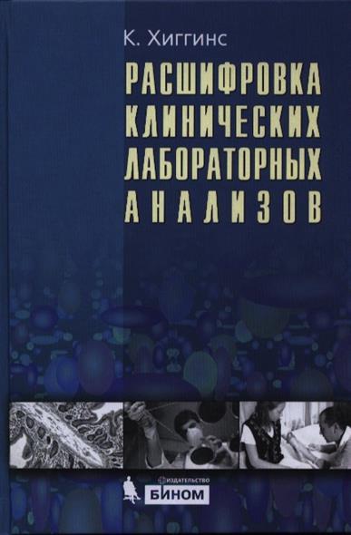 Расшифрока клинических лабораторных анализов. 6-е издание