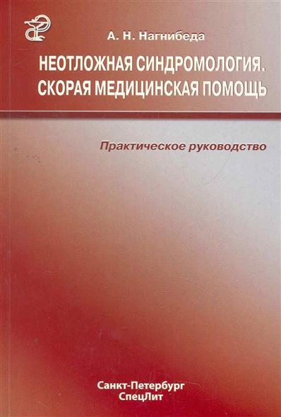 Неотложная синдромология Скорая мед. помощь