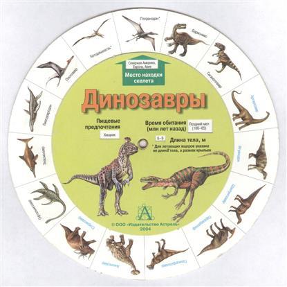 Круг Динозавры