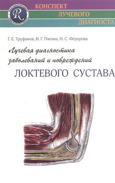 Лучевая диагностика заболеваний и повреждений локтевого сустава