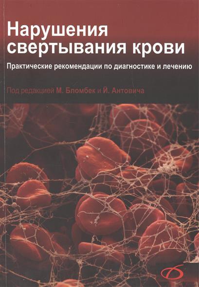 Нарушения свертывания крови. Практические рекомендации по диагностике и лечению