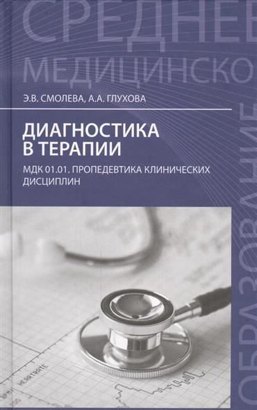 Диагностика в терапии. МДК.01.01. Пропедевтика клинических дисциплин