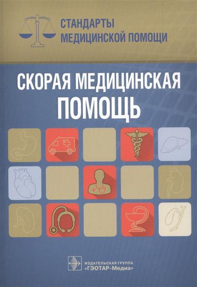 Скорая медицинская помощь. Стандарты медицинской помощи