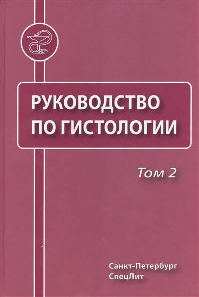Руководство по гистологии. Том 2. 2-е издание, исправленное и дополненное