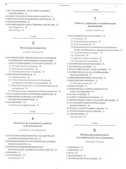 Принципа и практика клиническихь исследований