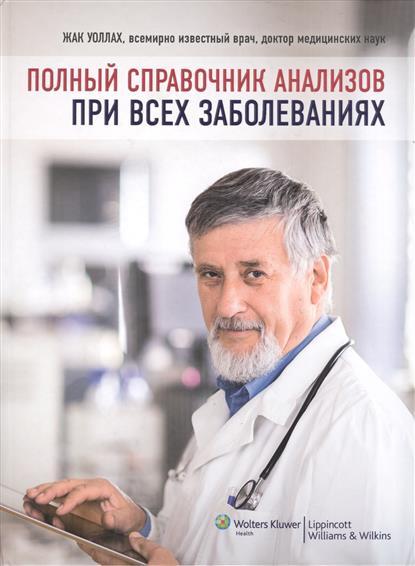 Лабораторная диагностика. Полный справочник анализов при всех заболеваниях. 8-е издание