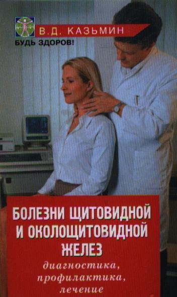 Болезни щитовидной и околощитовидной желез: диагностика, профилактика, лечение. Издание шестое, переработанное и дополненное