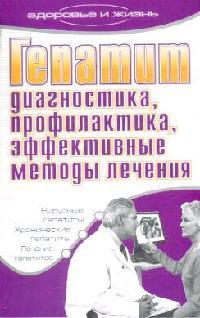 Гепатит Диагностика профилактика эффективные методы лечения