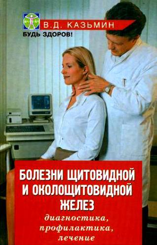 Болезни щитовидной и околощитовидной желез