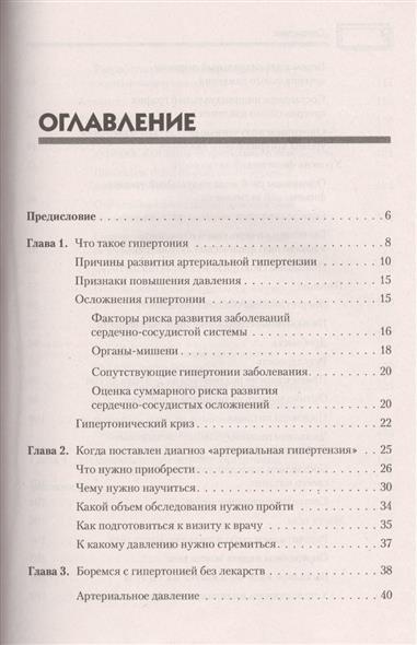 Справочник гипертоника