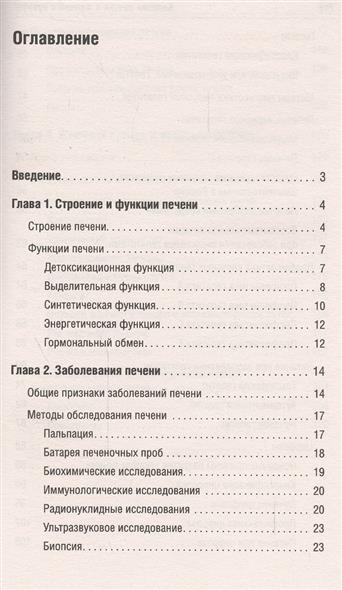 Болезни печени и желчного пузыря. Полная энциклопедия
