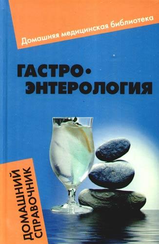 Гастроэнтерология Домашний справочник