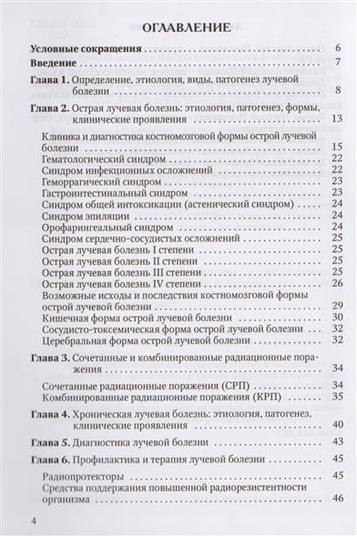 Патофизиология лучевой болезни. Учебное пособие