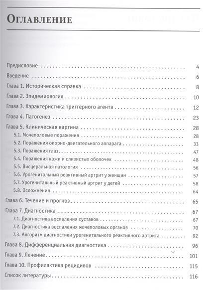 Урогенитальный реактивный артрит (Болезнь Рейтера)