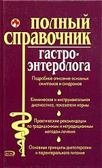 Полный справочник гастроэнтеролога
