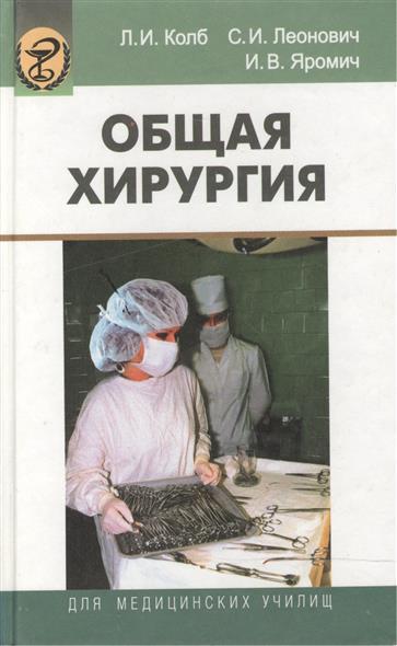 Общая хирургия Колб