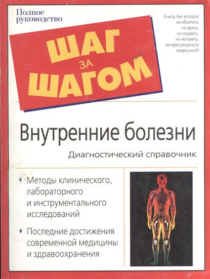 Внутренние болезни Диагностический справочник
