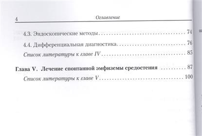 Спонтанная эмфизема средостения (клиника, диагностика, лечение)