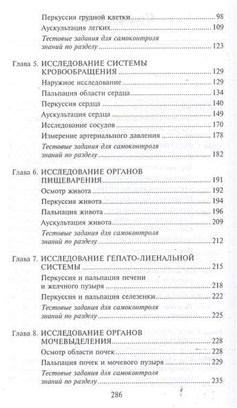 Пропедевтика внутренних болезней. Методы исследования пациента: учебное пособие