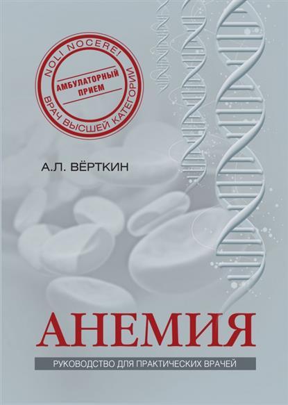 Анемия: Руководство для практических врачей