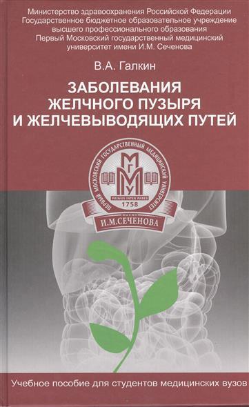 Заболевания желчного пузыря и желчевыводящих путей Учебное пособие