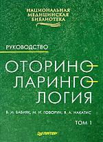 Оториноларингология Руководство т.1/2тт