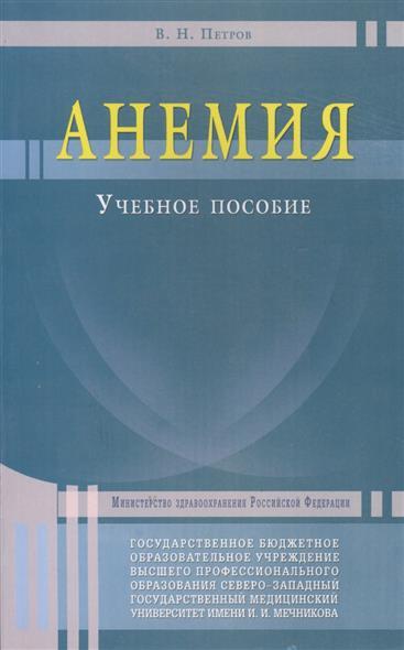 Анемия. Учебное пособие