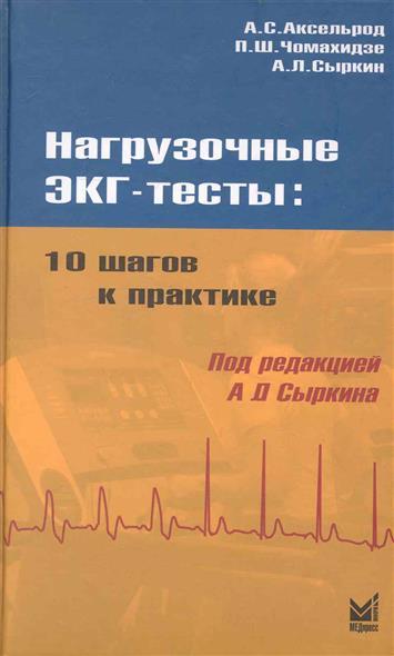 Нагрузочные ЭКГ-тесты 10 шагов к практике Учеб. пос.