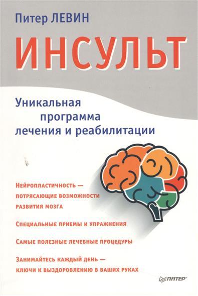 Инсульт. 2-е издание