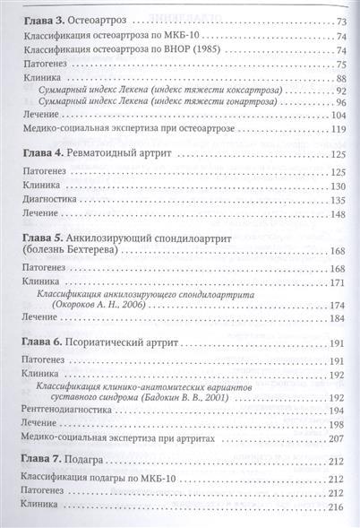 Болезни суставов. Руководство для врачей. 3-е издание, исправленное и дополненное