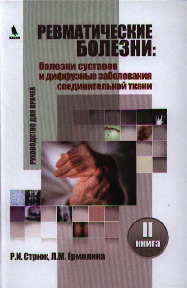Ревматические болезни: болезни суставов и диффузные заболевания соединительной ткани. Руководство для врачей. Книга II