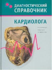 Диагностический справочник кардиолога