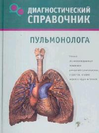 Диагностический справочник пульмонолога