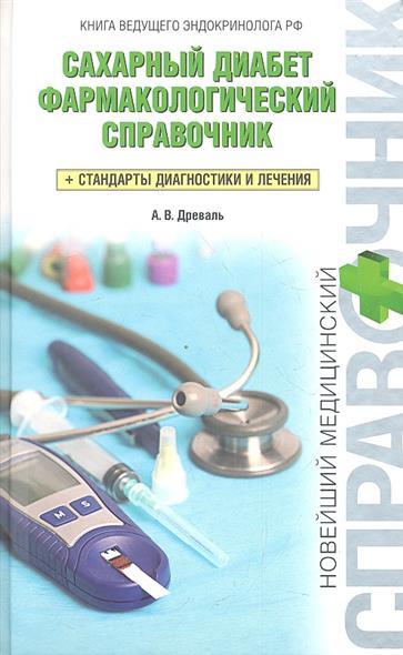 Сахарный диабет: фармакологический справочник: + стандарты диагностики и лечения