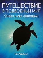 Путешествие в подводный мир Океан и его обитатели