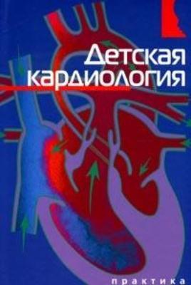 Детская кардиология Хоффман