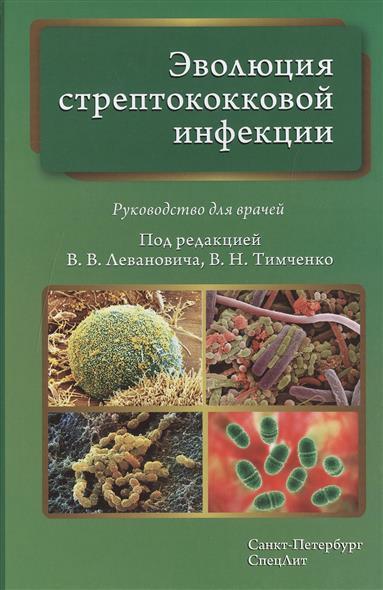 Эволюция стрептококковой инфекции. Руководство для врачей