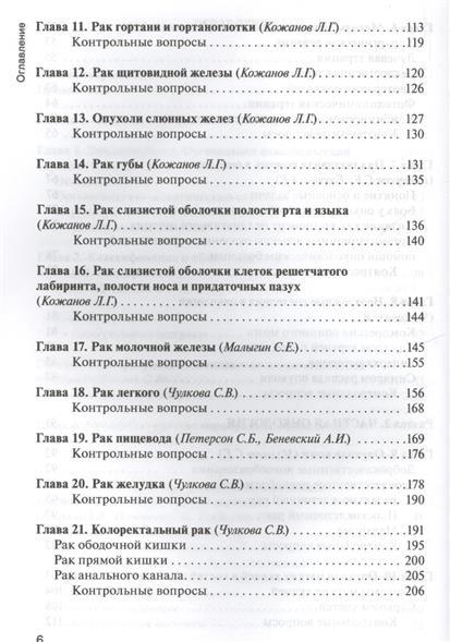 Онкология. Учебник для медицинских училищ и колледжей