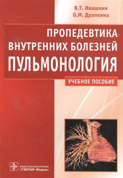 Пропедевтика внутренних болезней. Пульмонология. Учебное пособие