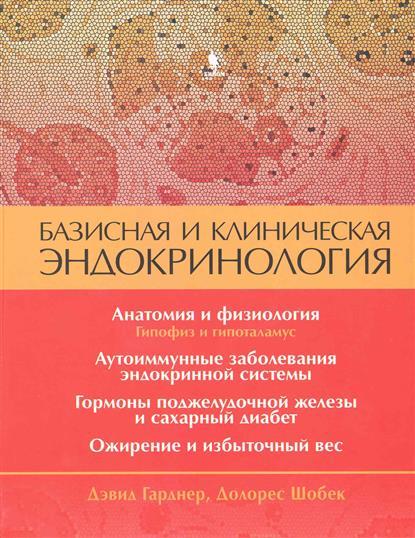 Базисная и клиническая эндокринология Кн. 1