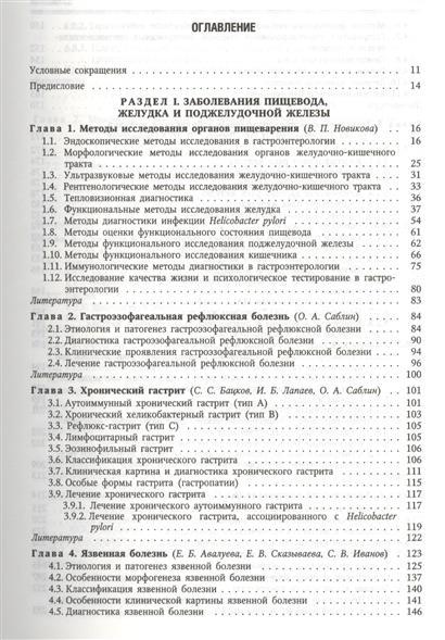 Гастроэнтерология. Руководство для врачей