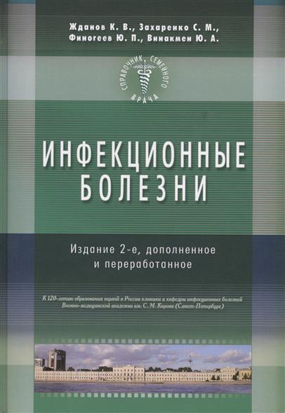 Справочник семейного врача. Инфекционные болезни. Издание 2-е, дополненое и переработанное