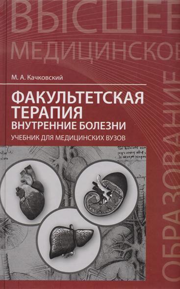 Факультетская терапия: внутренние болезни. Учебник для медицинских вузов